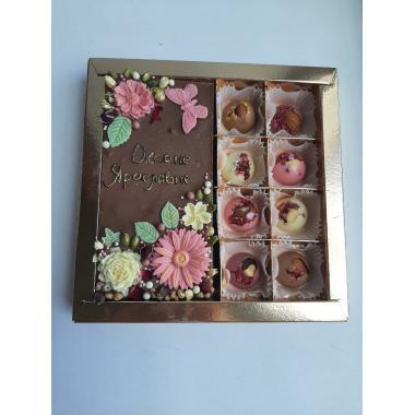 """Набор подарочный """"Фантазийная плитка шоколада с надписью и конфеты"""""""